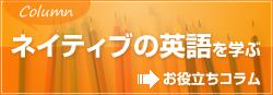 ネイティブの英語を学ぶ