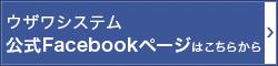 ウザワ公式facebookページ