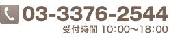 ウザワに関するお問い合わせは 03-3376-2544